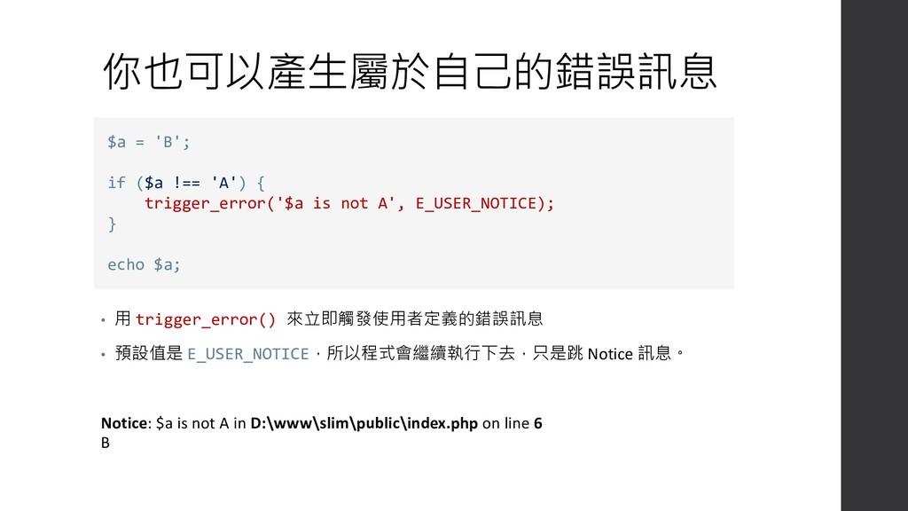 你也可以產生屬於自己的錯誤訊息 • 用 trigger_error() 來立即觸發使用者定義的...