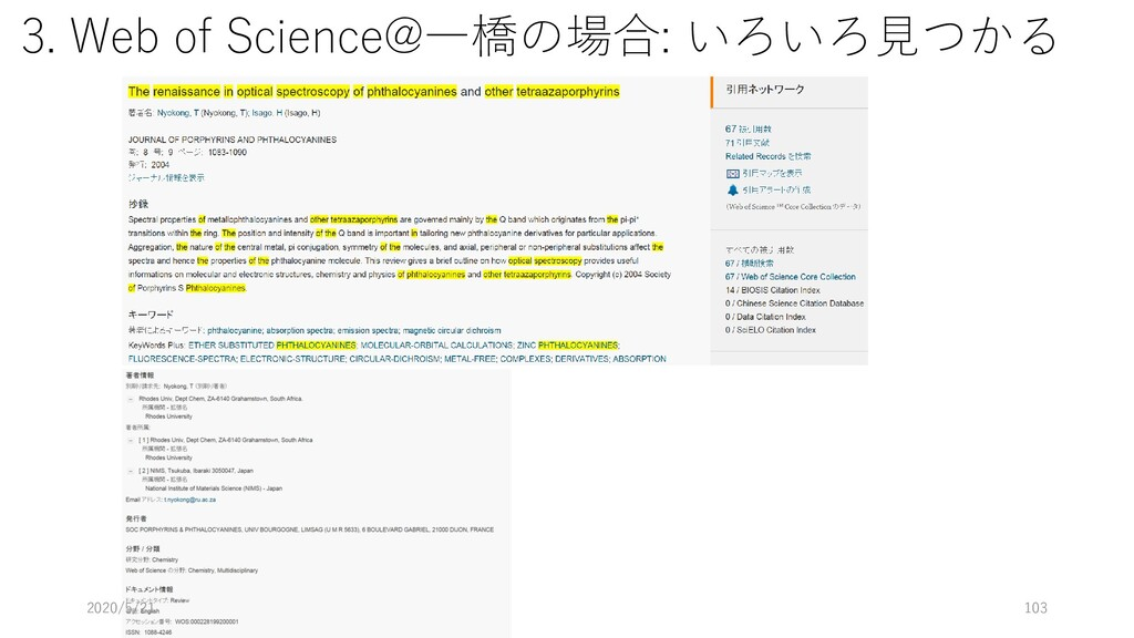 3. Web of Science@一橋の場合: いろいろ見つかる 2020/5/21 103