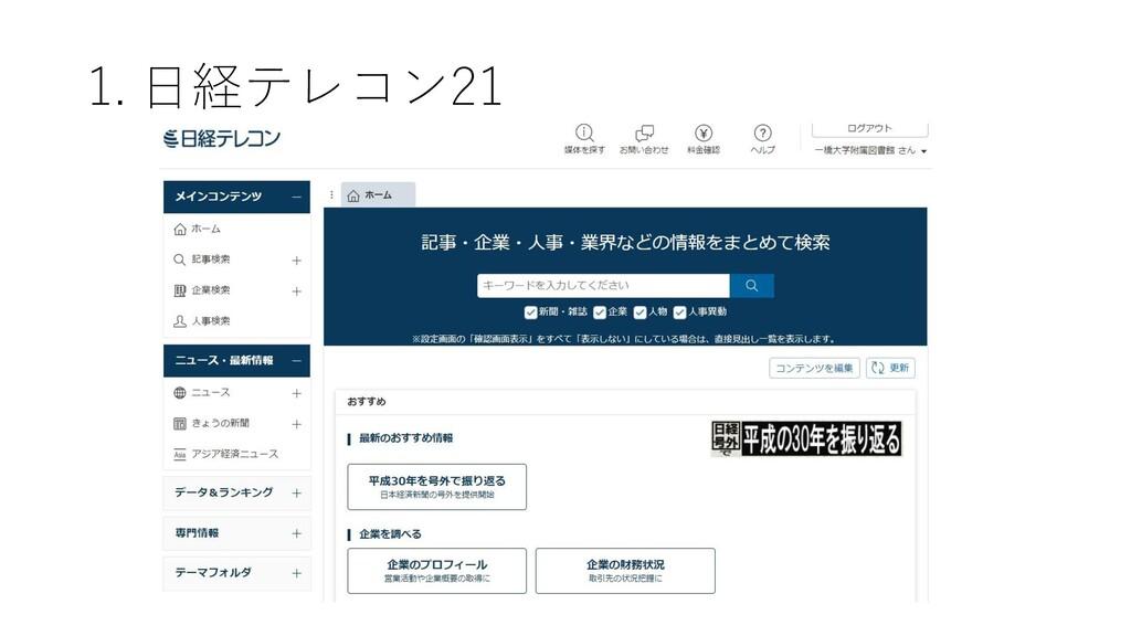 1. 日経テレコン21