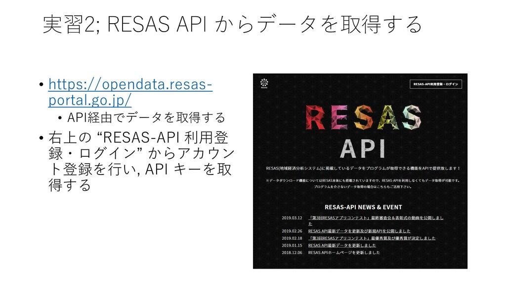 実習2; RESAS API からデータを取得する • https://opendata.re...