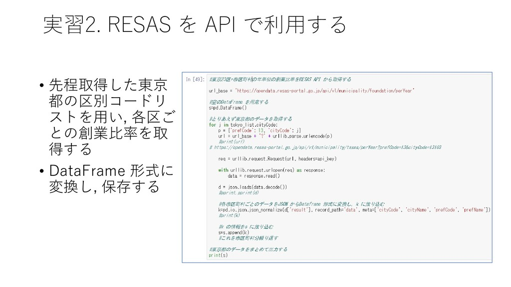 実習2. RESAS を API で利用する • 先程取得した東京 都の区別コードリ ストを用...
