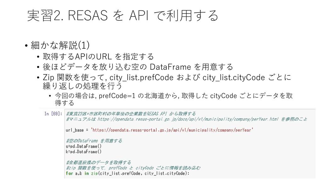 実習2. RESAS を API で利用する • 細かな解説(1) • 取得するAPIのURL...
