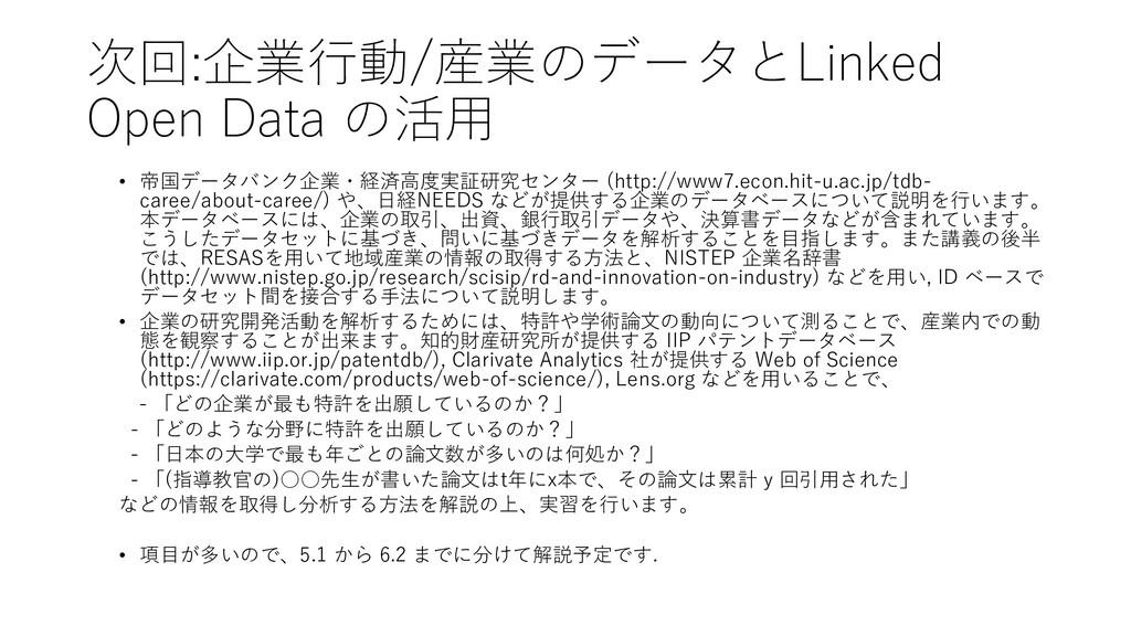 次回:企業行動/産業のデータとLinked Open Data の活用 • 帝国データバンク企...