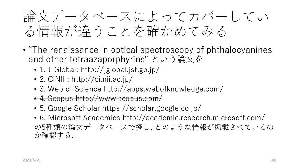 """論文データベースによってカバーしてい る情報が違うことを確かめてみる • """"The renai..."""