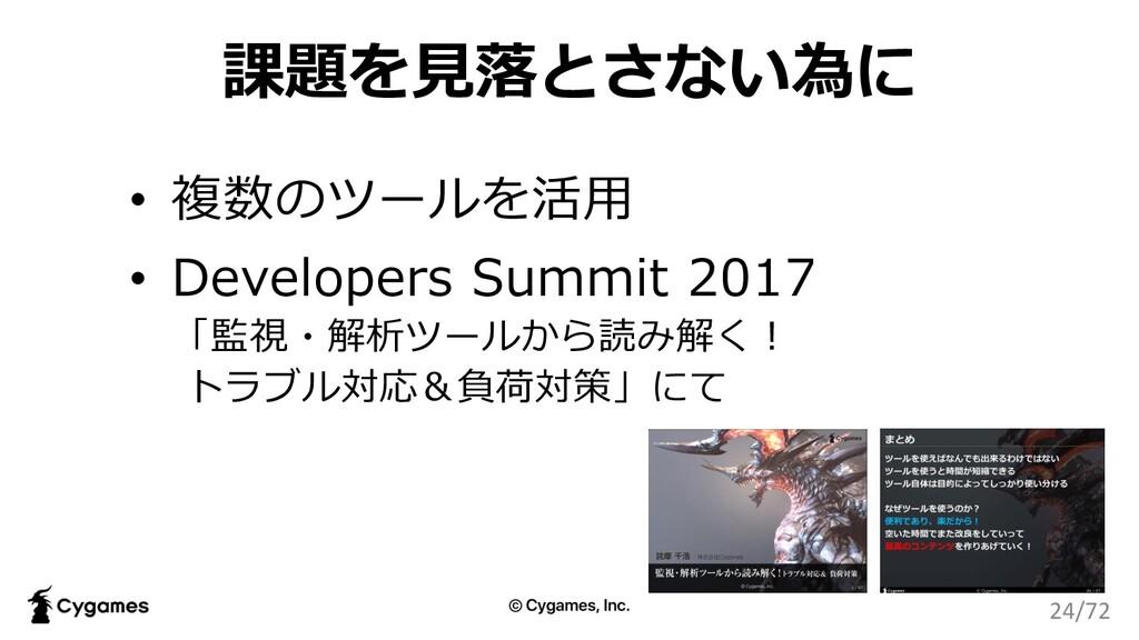 課題を⾒落とさない為に • 複数のツールを活⽤ • Developers Summit 201...