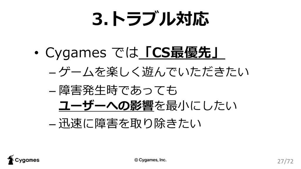 3.トラブル対応 • Cygames では「CS最優先」 – ゲームを楽しく遊んでいただきたい...