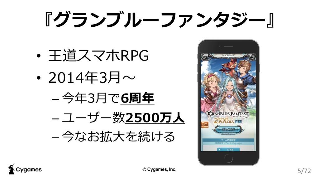 『グランブルーファンタジー』 • 王道スマホRPG • 2014年3⽉〜 – 今年3⽉で6周年...
