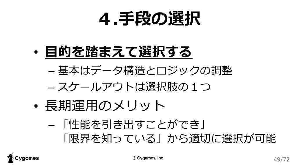 4.⼿段の選択 • ⽬的を踏まえて選択する – 基本はデータ構造とロジックの調整 – スケール...