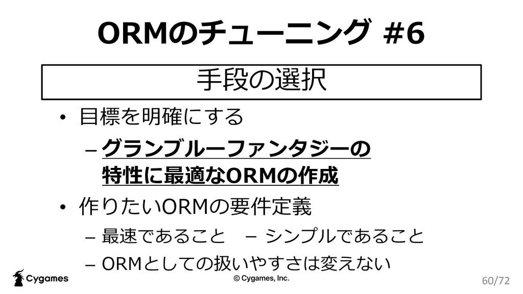 ORMのチューニング #6 • ⽬標を明確にする – グランブルーファンタジーの 特性に最適な...