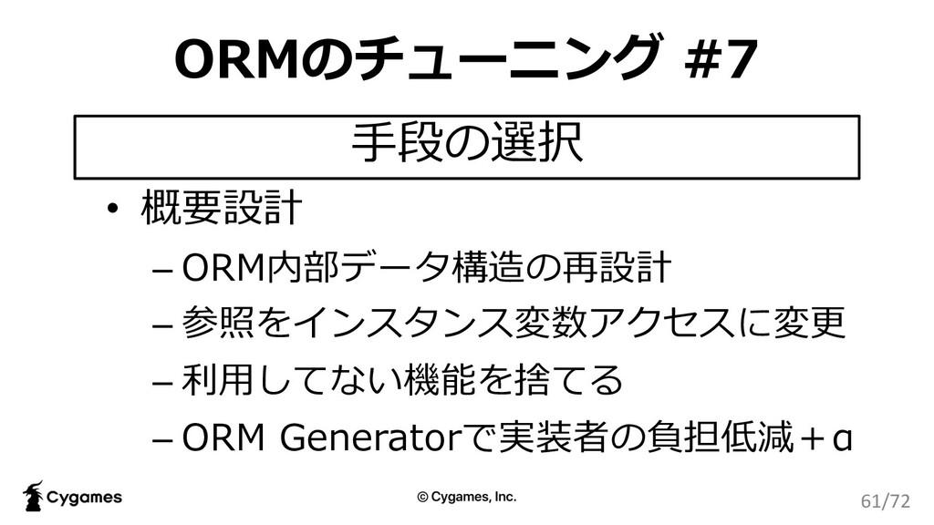 ORMのチューニング #7 • 概要設計 – ORM内部データ構造の再設計 – 参照をインスタ...