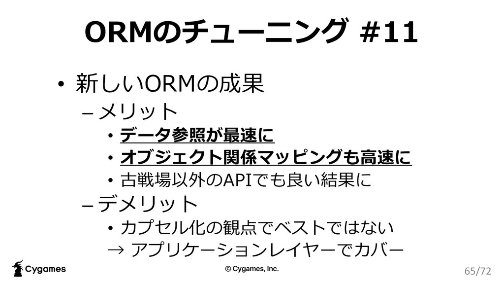 ORMのチューニング #11 • 新しいORMの成果 – メリット • データ参照が最速に •...