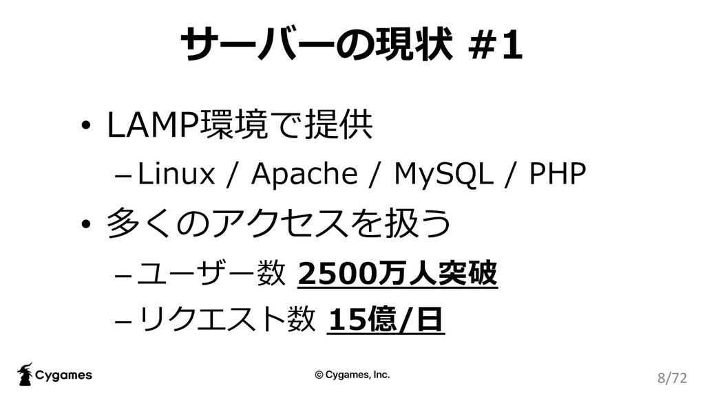 サーバーの現状 #1 • LAMP環境で提供 – Linux / Apache / MySQL...