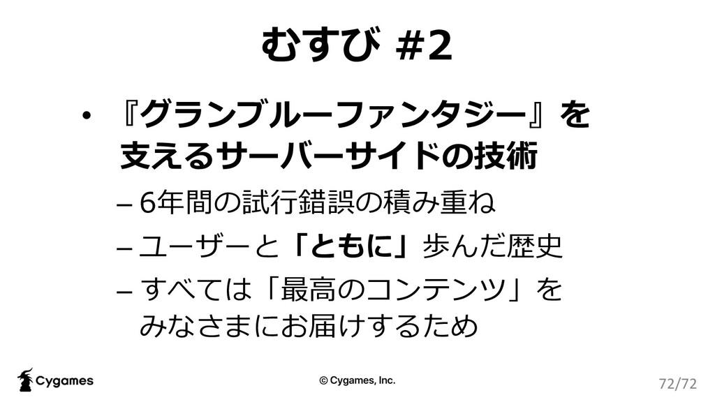 むすび #2 • 『グランブルーファンタジー』を ⽀えるサーバーサイドの技術 – 6年間の試⾏...