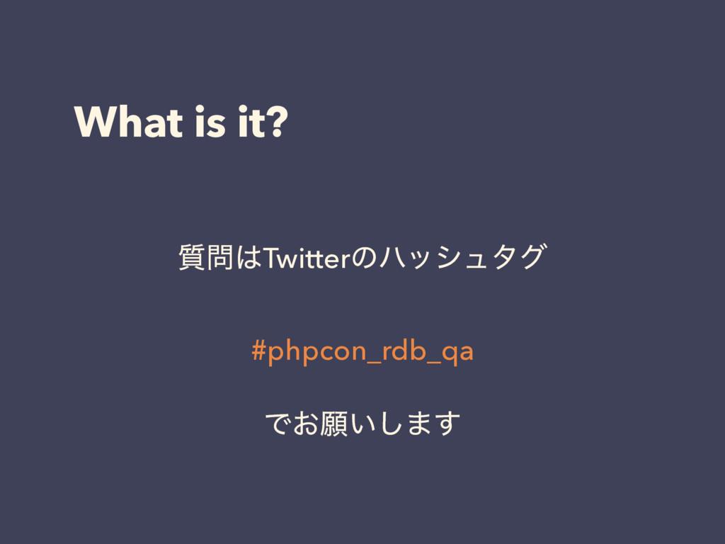 What is it? ࣭Twitterͷϋογϡλά #phpcon_rdb_qa Ͱ͓...