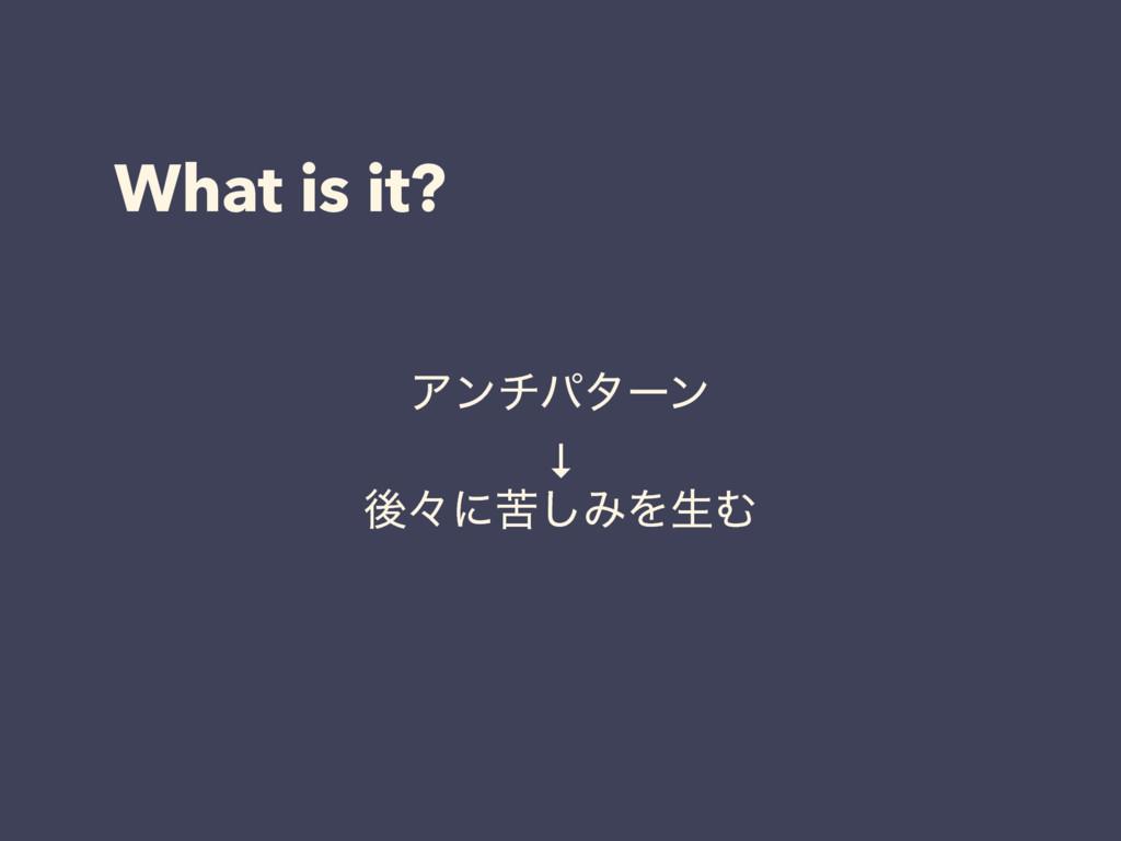What is it? Ξϯνύλʔϯ ↓ ޙʑʹۤ͠ΈΛੜΉ
