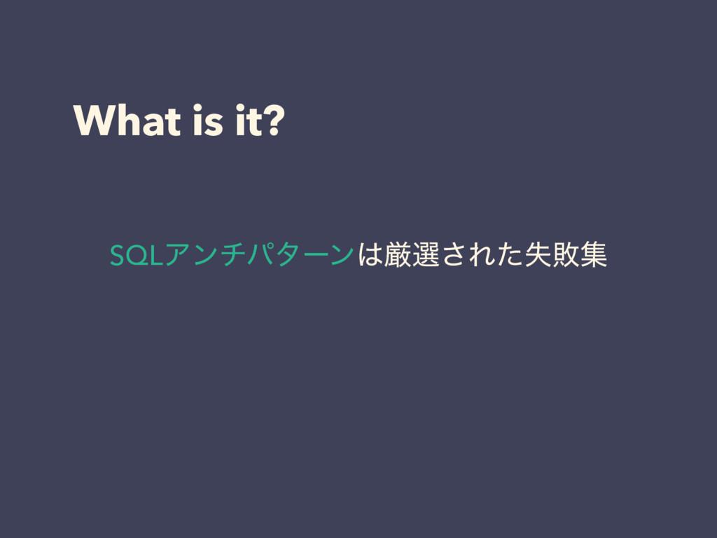 What is it? SQLΞϯνύλʔϯݫબ͞Εࣦͨഊू