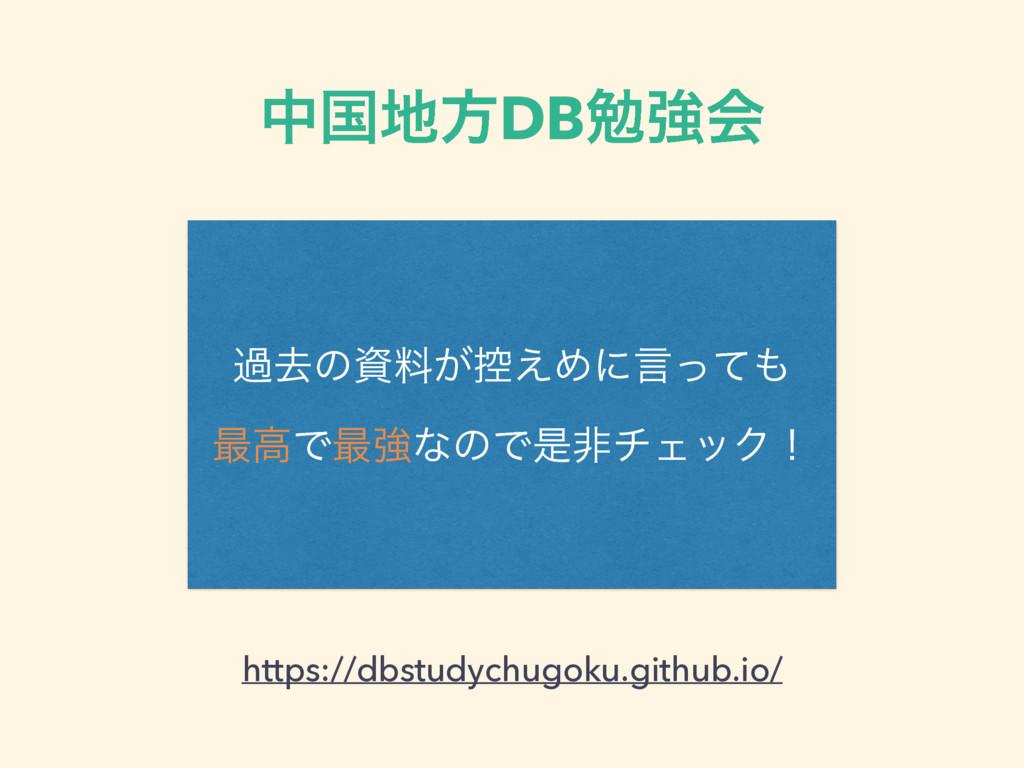 தࠃํDBษڧձ https://dbstudychugoku.github.io/ աڈͷ...