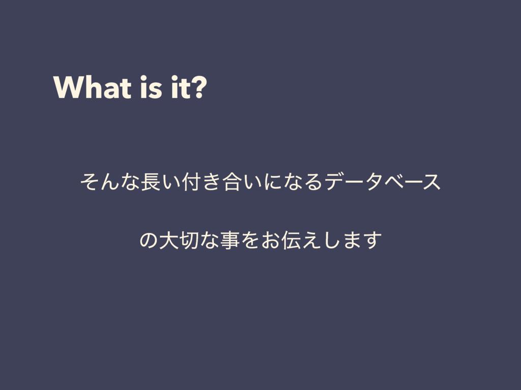 What is it? ͦΜͳ͍͖߹͍ʹͳΔσʔλϕʔε ͷେͳΛ͓͑͠·͢