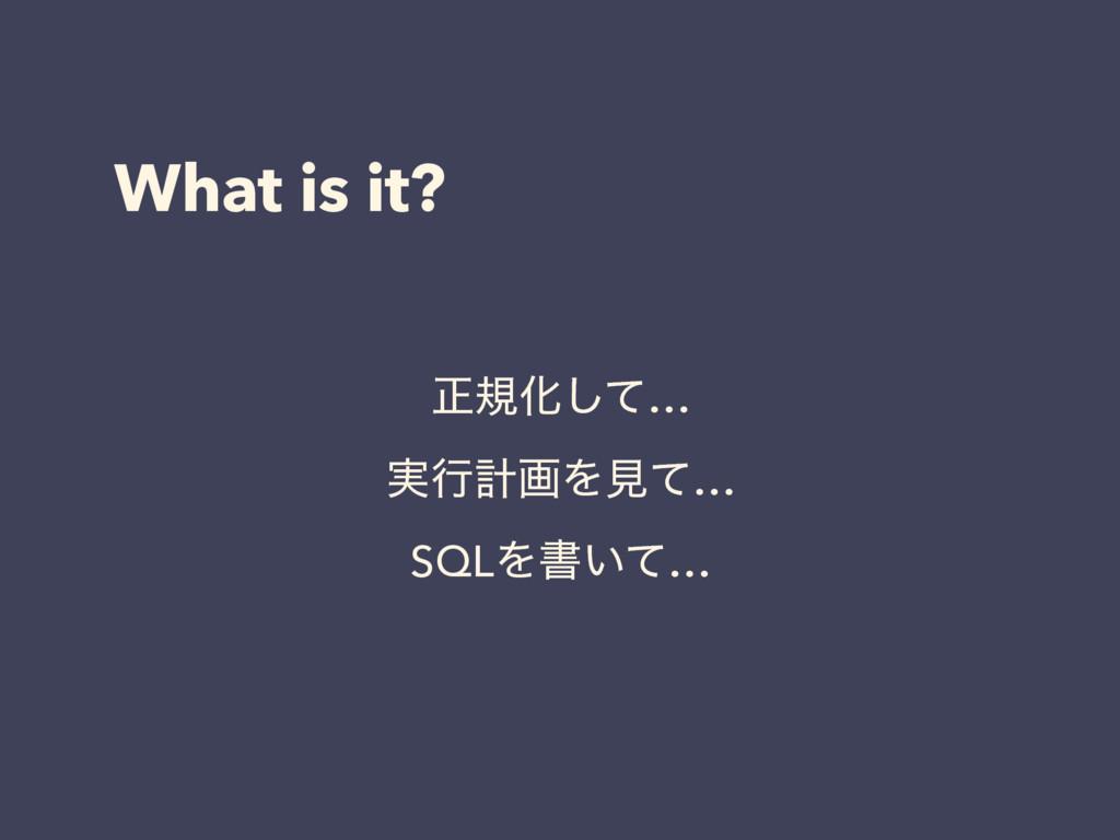 What is it? ਖ਼نԽͯ͠… ࣮ߦܭըΛݟͯ… SQLΛॻ͍ͯ…