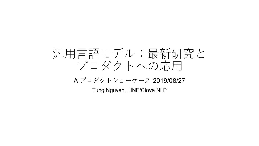 AI   2019/08/27...