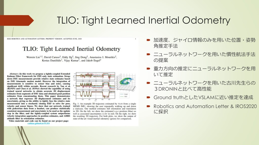 TLIO: Tight Learned Inertial Odometry  加速度、ジャイ...