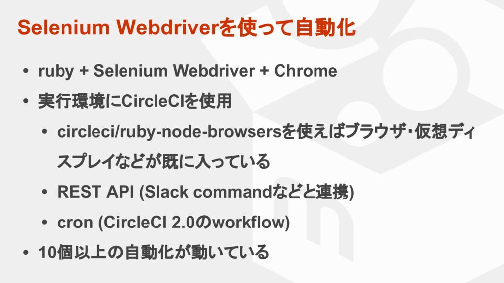 Selenium Webdriverを使って自動化 • ruby + Selenium Web...