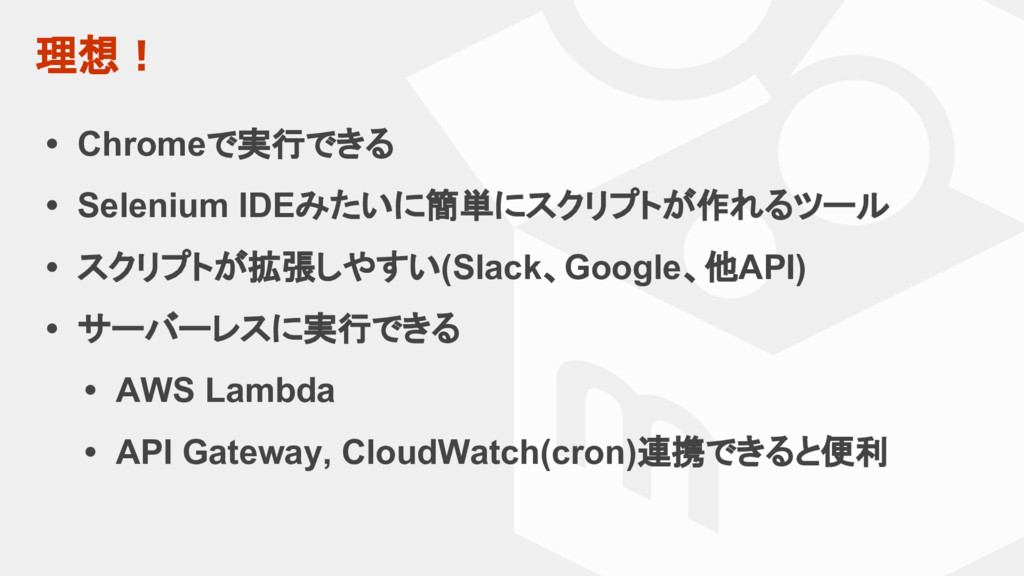 理想! • Chromeで実行できる • Selenium IDEみたいに簡単にスクリプトが作...