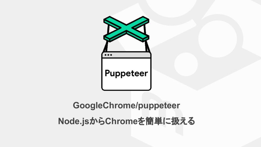 GoogleChrome/puppeteer Node.jsからChromeを簡単に扱える