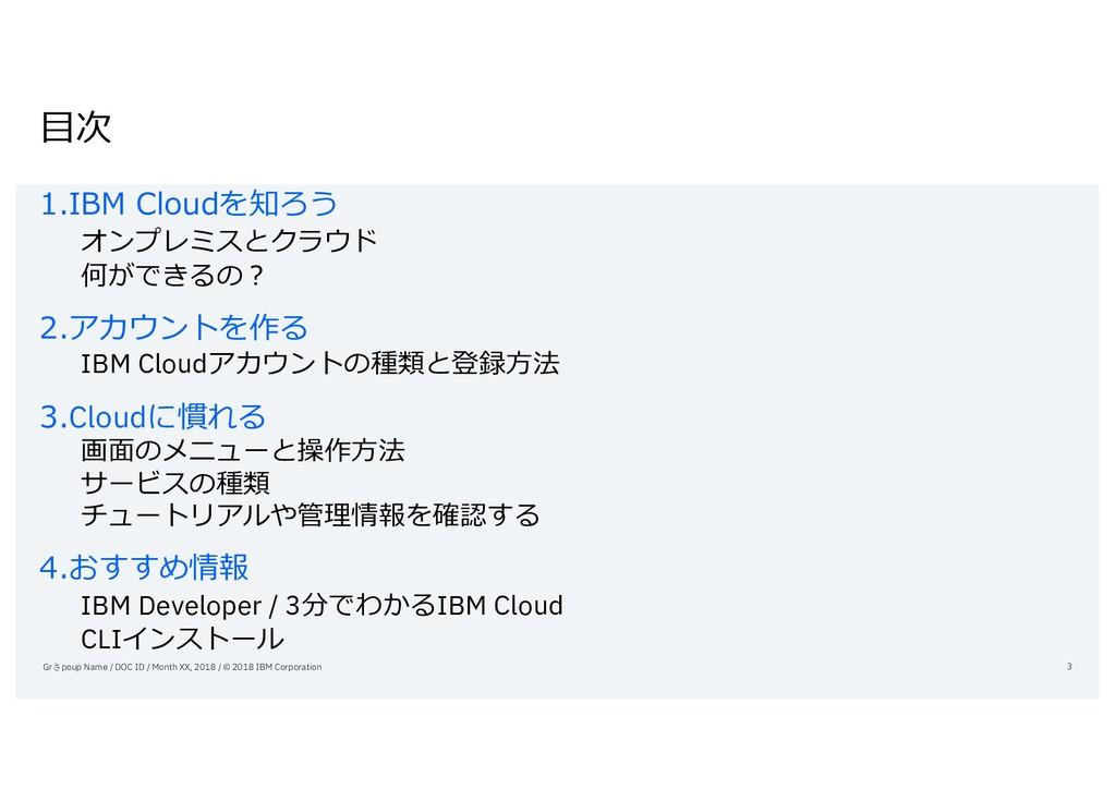 ⽬次 1.IBM Cloudを知ろう オンプレミスとクラウド 何ができるの? 2.アカウントを...