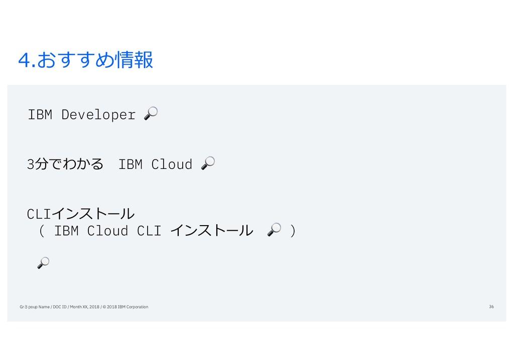 4.おすすめ情報 IBM Developer  3分でわかる IBM Cloud  CLIイン...