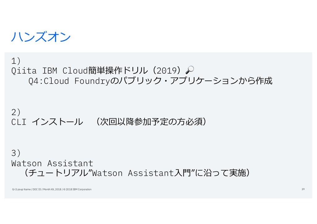 ハンズオン 1) Qiita IBM Cloud簡単操作ドリル(2019) Q4:Cloud ...