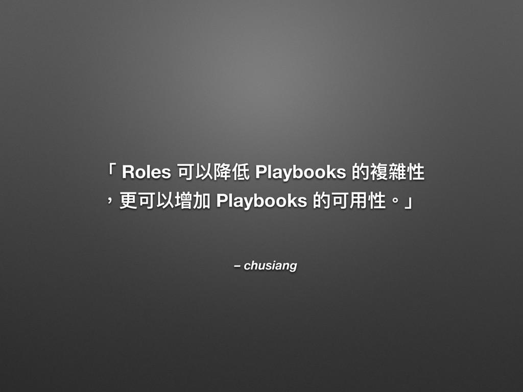 – chusiang ̿ Roles ݢ犥褔犵 Playbooks ጱ蕦褾 牧ๅݢ犥ीے P...