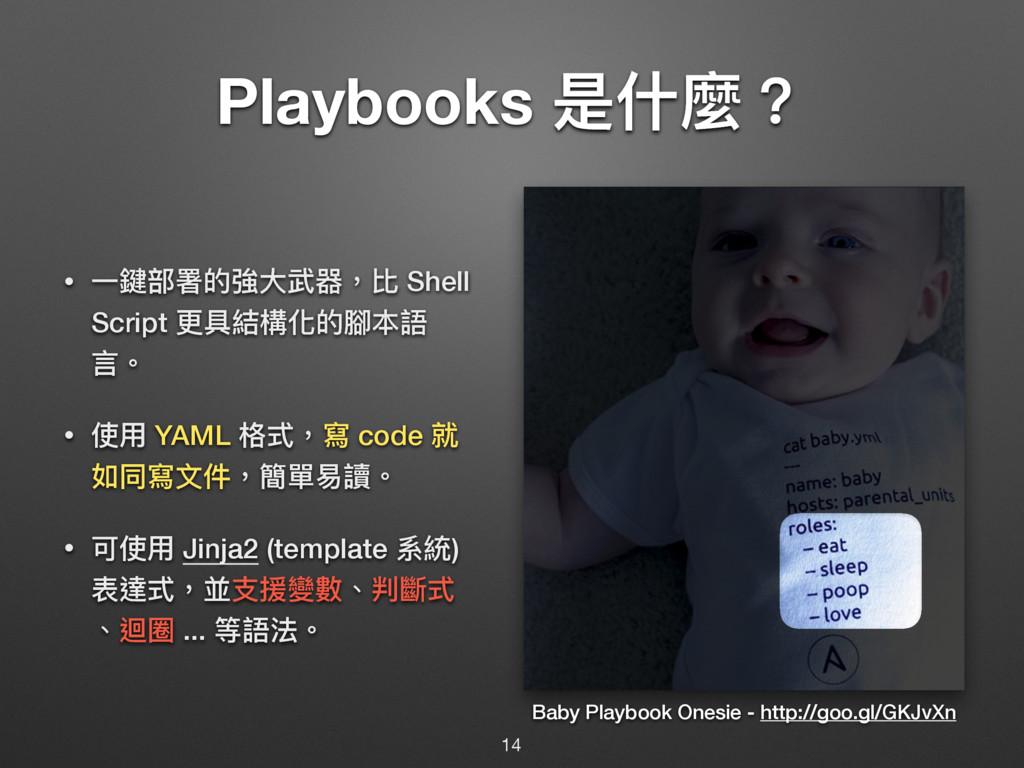 Playbooks ฎՋ讕牫 • Ӟ棎蟂ᗟጱ䔶य़ྎ瑊牧穉 Shell Script ๅٍ奾䯤玕...