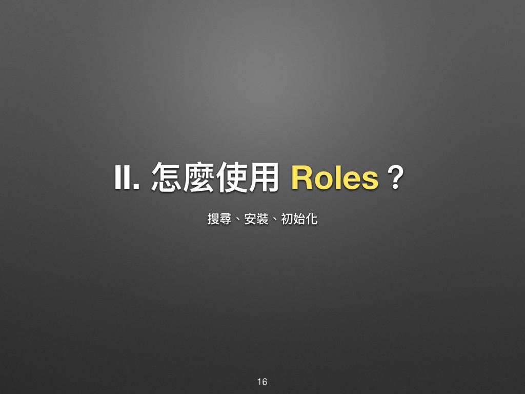 Ⅱ. ெ讕ֵአ Roles牫 矾疨牏ਞ蕕牏ڡত玕 16