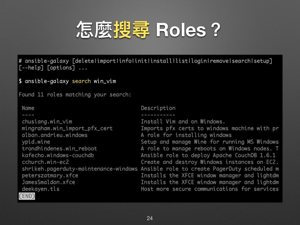 ெ讕矾疨 Roles牫 24 # ansible-galaxy [delete|import|...