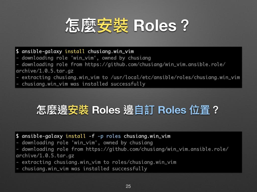 ெ讕ਞ蕕 Roles牫 25 $ ansible-galaxy install chusian...