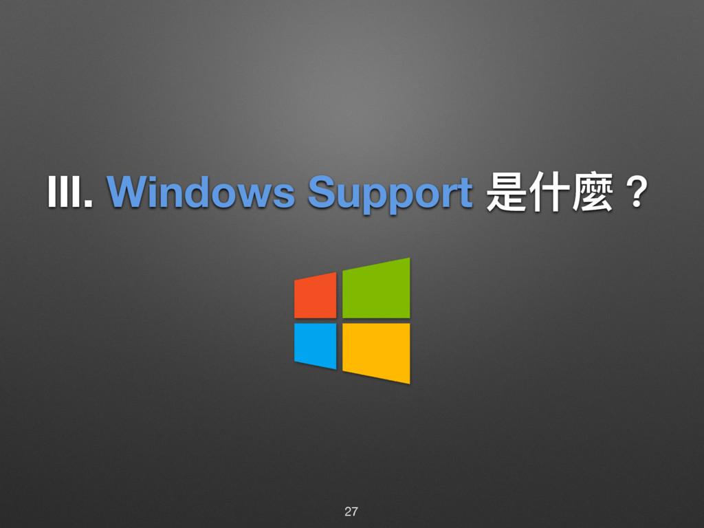 Ⅲ. Windows Support ฎՋ讕牫 27