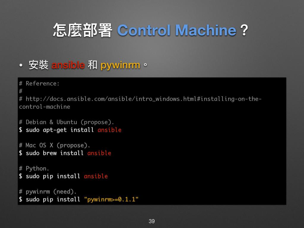 ெ讕蟂ᗟ Control Machine牫 • ਞ蕕 ansible  pywinrm牐 3...