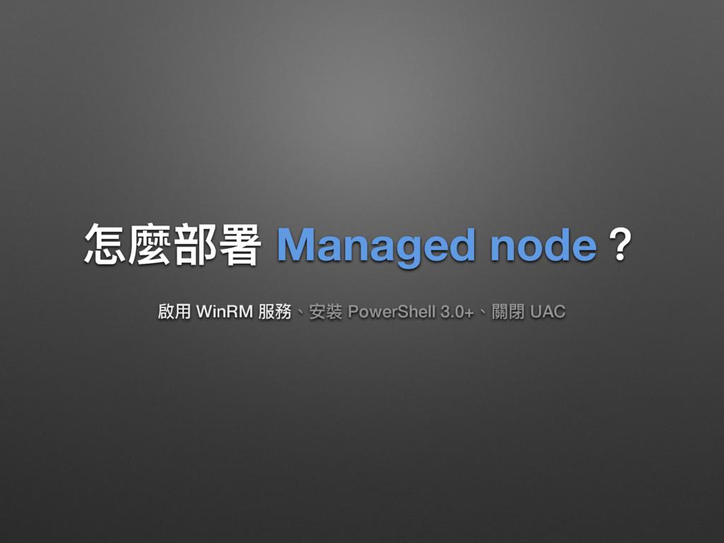 ெ讕蟂ᗟ Managed node牫 珸አ WinRM ๐率牏ਞ蕕 PowerShell 3....