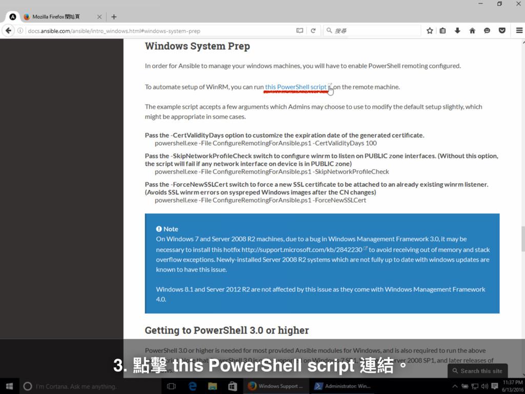 3. 讨䢗 this PowerShell script 蝫奾牐