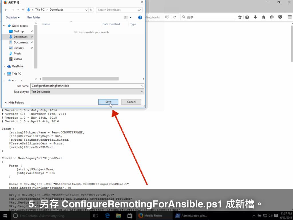 5. ݚਂ ConfigureRemotingForAnsible.ps1 ౮碝䲆牐