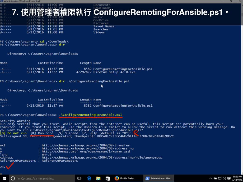 7. ֵአᓕቘᘏ稗褖䁆ᤈ ConfigureRemotingForAnsible.ps1牐 R