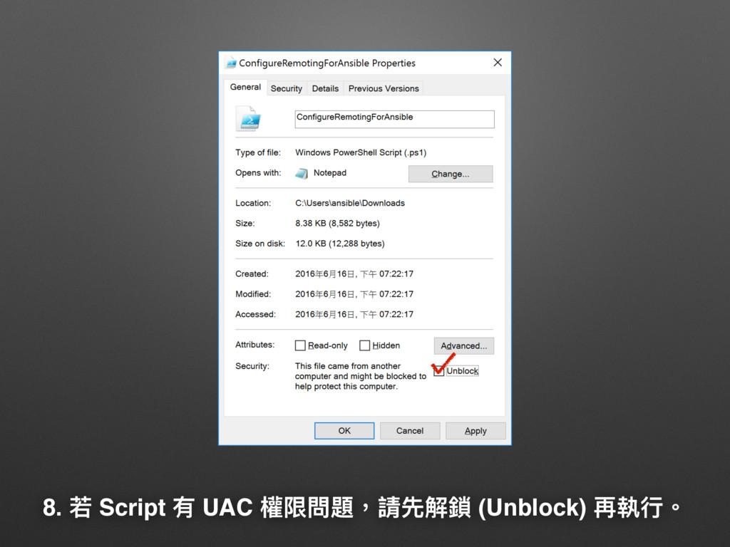 8. 舙 Script 磪 UAC 稗褖㺔氂牧藶ض薹森 (Unblock) ٚ䁆ᤈ牐