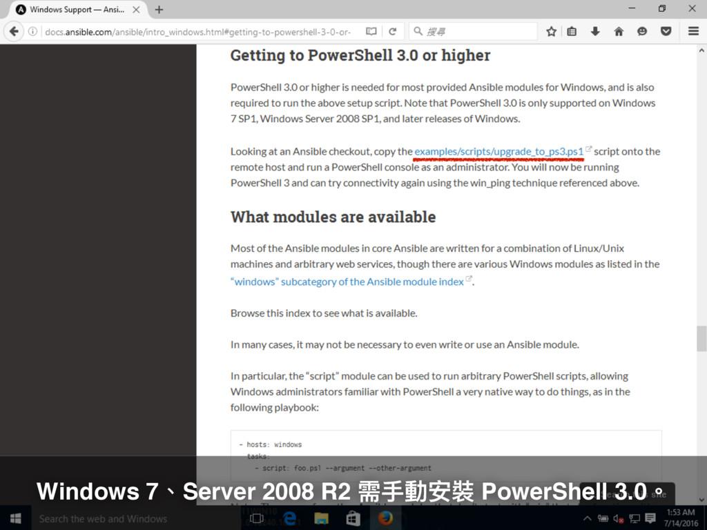 Windows 7牏Server 2008 R2 襑ಋ㵕ਞ蕕 PowerShell 3.0牐