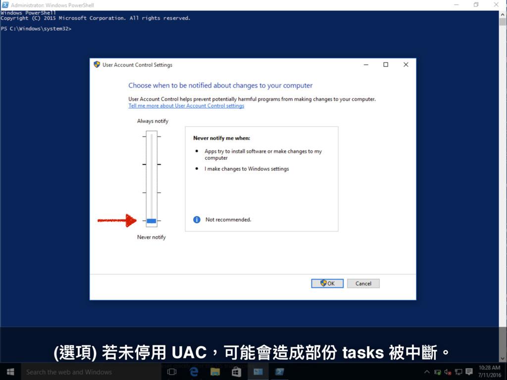 (螡殻) 舙๚؊አ UAC牧ݢ胼䨝蝨౮蟂犩 tasks ᤩӾ䥁牐