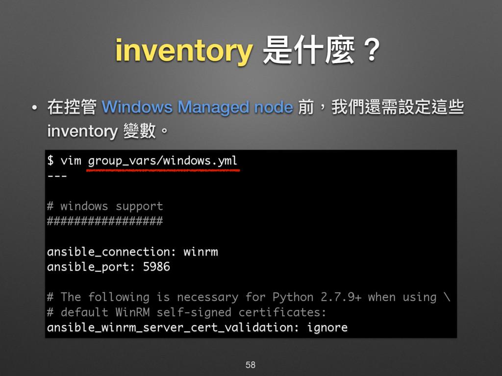 inventory ฎՋ讕牫 • 矒ᓕ Windows Managed node 獮牧౯㮉螭...