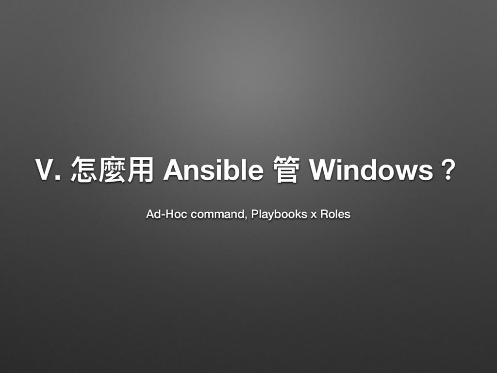 Ⅴ. ெ讕አ Ansible ᓕ Windows牫 Ad-Hoc command, Playb...