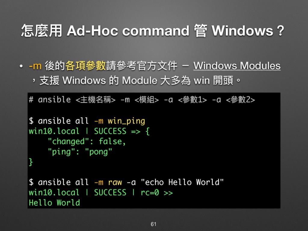 ெ讕አ Ad-Hoc command ᓕ Windows牫 • -m 盅ጱݱ殻㷢碍藶㷢ᘍਥො...