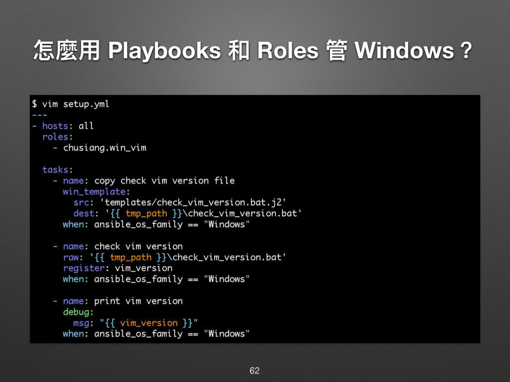 ெ讕አ Playbooks  Roles ᓕ Windows牫 62 $ vim setup...