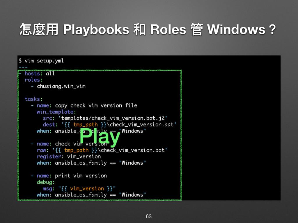 ெ讕አ Playbooks  Roles ᓕ Windows牫 63 $ vim setup...